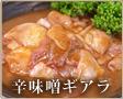 ホルモン・辛味噌ギアラ