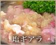 ホルモン・塩ギアラ