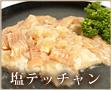 ホルモン・塩テッチャン