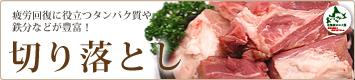 北海道産ホエー豚切り落とし