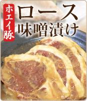 ホエイ豚ロース味噌漬け